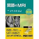 関節のMRI 第3版
