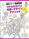香川 久×馬越嘉彦 バトルヒロイン作画&デザインテクニック (玄光社ムック)