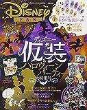ディズニー仮装&ハロウィンパーティー 大特集号 2017年 10 月号 [雑誌]