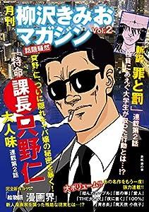 月刊 柳沢きみおマガジン 2巻 表紙画像