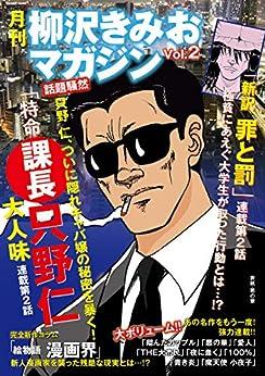 [柳沢きみお]の月刊 柳沢きみおマガジン Vol.2