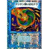 DMD13-14 ドンドン吸い込むナウ (レア) 【 デュエマ エピソード3 スーパーデッキ MAX DMD-13 カツキングと伝説の秘宝 収録 デュエルマスターズ カード 】DMD13-014