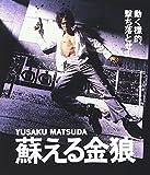 【ネタバレ】 映画「蘇える金狼」