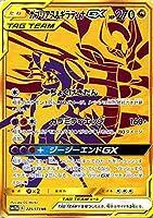 ポケモンカードゲーム SM12a ハイクラスパックGX タッグオールスターズ ガブリアス&ギラティナGX UR | ポケカ パック ドラゴン たねポケモン