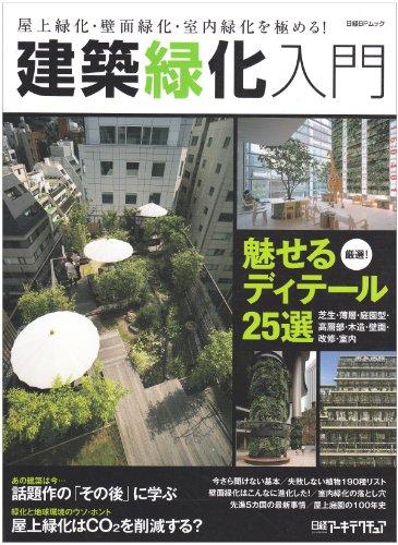 建築緑化入門—屋上緑化・壁面緑化・室内緑化を極める! (日経BPムック)
