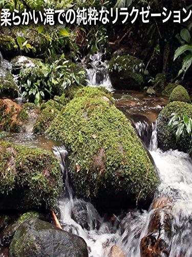 柔らかい滝での純粋なリラクゼーション