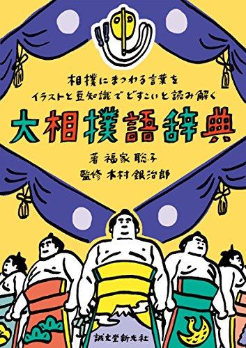 大相撲語辞典: 相撲にまつわる言葉をイラストと豆知識でどすこいと読み解く