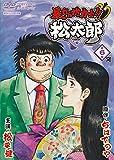 暴れん坊力士!!松太郎 第6巻