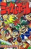 ミラクルボール 第11巻 (コロコロドラゴンコミックス)