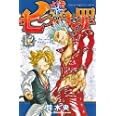 七つの大罪(12) (講談社コミックス)