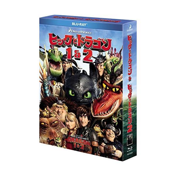 ヒックとドラゴン 1&2ブルーレイBOX(初回生...の商品画像