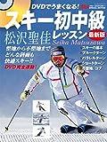 DVDでうまくなる!  スキー初中級レッスン最新版 (ブルーガイド・グラフィック)