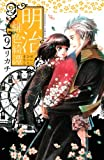 明治緋色綺譚(9) (BE LOVE KC)