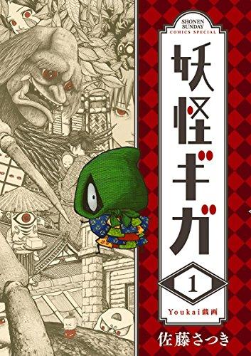 妖怪ギガ(1) (少年サンデーコミックス)
