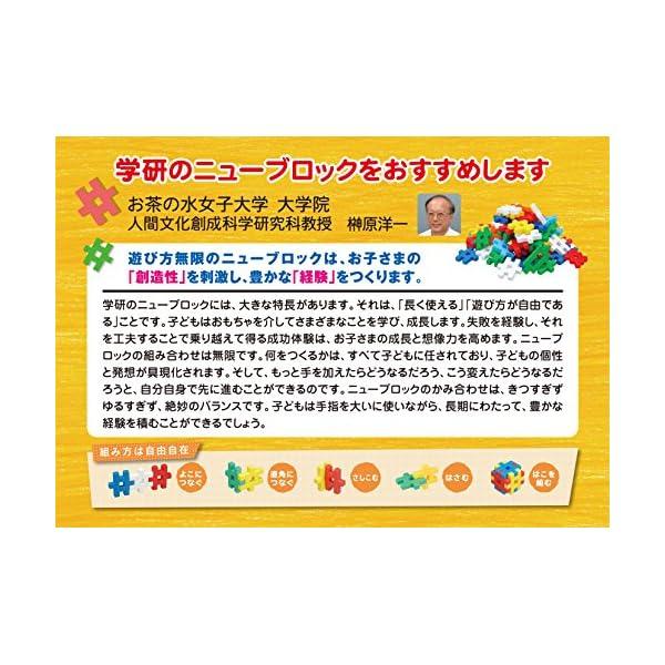 学研 (Gakken) ニューブロック ボリュ...の紹介画像8