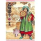 乙嫁語り 9巻<乙嫁語り> (HARTA COMIX)