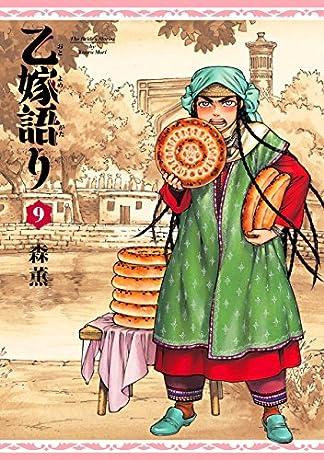 乙嫁語り 9巻<乙嫁語り> (ビームコミックス(ハルタ))
