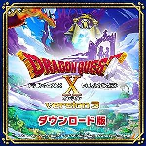 ドラゴンクエストX いにしえの竜の伝承 オンライン [ダウンロード]