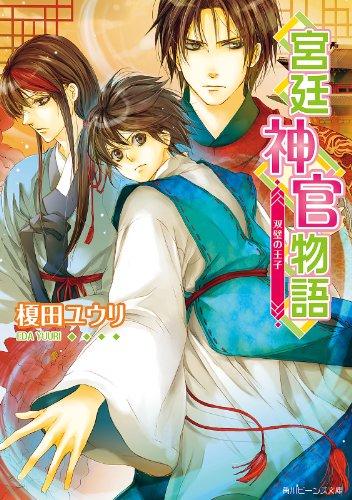 Amazon.co.jp: 宮廷神官物語 双...