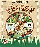 ARと読むシリーズ 世界の冒険家