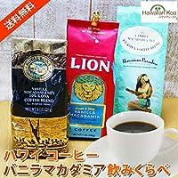 ハワイ コナコーヒー バニラ マカダミア 飲みくらべセット 198g×3袋 ハワイ お土産