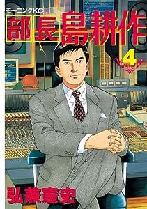 部長 島耕作(4) (モーニングコミックス)