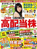 ダイヤモンドZAi (ザイ) 2014年 7月号 [雑誌]