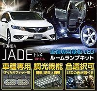 【調光可/LED色選択可】LEDルームランプキット Aセット/3点 ホンダ ジェイド【型式:FR4/FR5】 4000K/暖色【C】