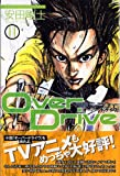 OverDrive(11) (講談社コミックス)