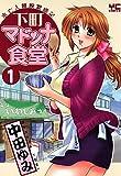 下町マドンナ食堂(1) (ヤングコミックコミックス)