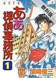 ああ探偵事務所【期間限定無料版】 1 (ジェッツコミックス)