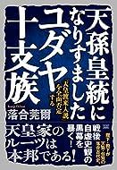 落合 莞爾 (著)(2)新品: ¥ 1,944ポイント:59pt (3%)3点の新品/中古品を見る:¥ 1,944より