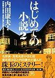 はじめての小説2