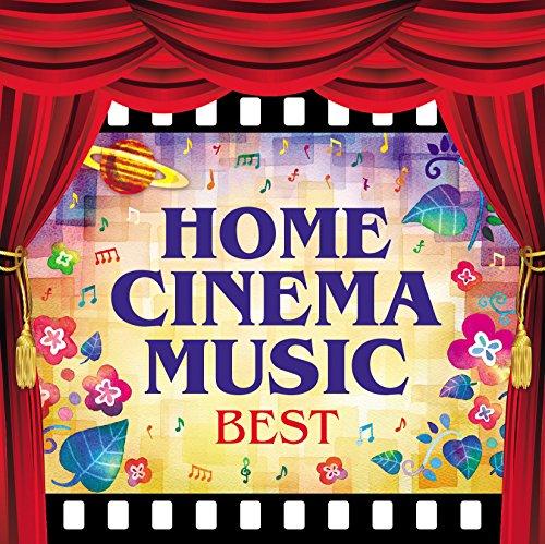 ホーム・シネマ・ミュージック ベスト~オーケストラで聴く、愛...