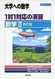 1対1対応の演習/数学II 新訂版 (大学への数学 1対1シリーズ)