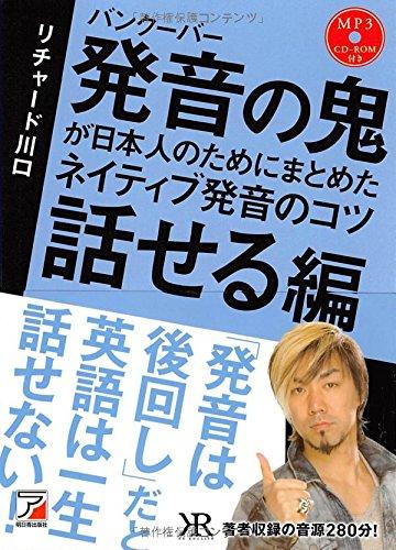 MP3CD-ROM付き バンクーバー発音の鬼が日本人のためにまとめた ネイティブ発音のコツ 〈話せる編〉 (アスカカルチャー)