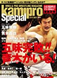 kamipro Special 2010 MAY(エンターブレインムック)