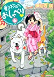 動物のおしゃべり (6) (バンブーコミックス 4コマセレクション)