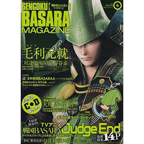戦国BASARA (バサラ) マガジン Vol.6 2014夏 2014年 10月号 [雑誌]