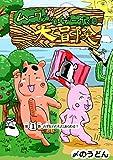 ムーワァとデーヴァの大冒険 第1巻「ハダカデバネズミあらわる!」
