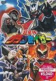 超星神 グランセイザー Vol.9 [DVD]