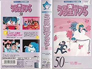 うる星やつら(50) [VHS]