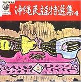 沖縄民謡特選集(4)