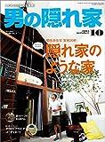 男の隠れ家 2015年 10月号 [雑誌]