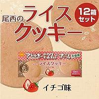 尾西のライスクッキー いちご味 12箱 アレルギー物質27品目不使用 5年保存