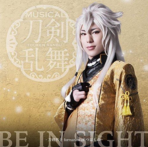 【BE IN SIGHT/刀剣男士formation of つはもの】MVが公開!ジャケット情報も!の画像