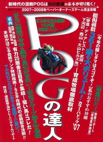 POGの達人完全攻略ガイド2007~2008