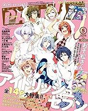 PASH! 2016年 05 月号 [雑誌]