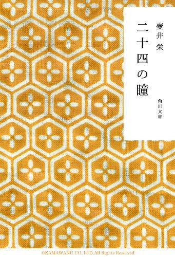 二十四の瞳 (角川文庫)