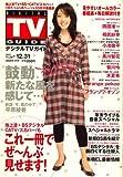 デジタル TV (テレビ) ガイド 2008年 01月号 [雑誌]